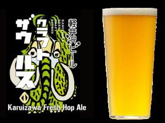 軽井沢ビール-クラフトザウルス-軽井沢フレッシュホップエールロゴ・グラス