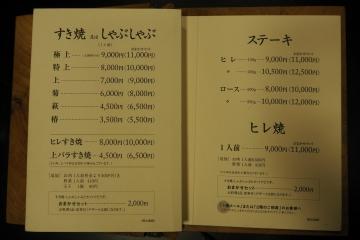 H30110645すき亭