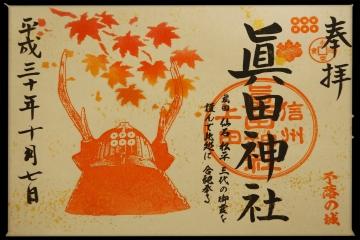 H30110760上田城