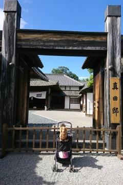 H30110842松代城跡・真田邸