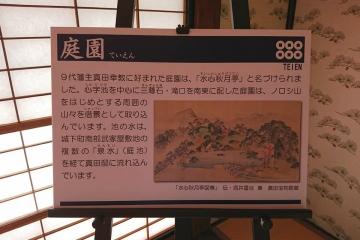 H30110853松代城跡・真田邸
