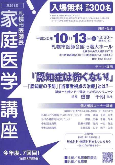 koukaikouza20181013.jpg