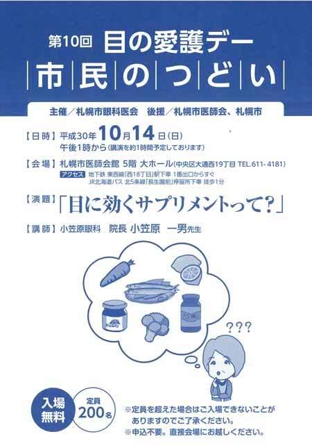 koukaikouza20181014.jpg