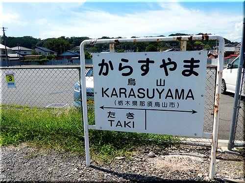 karasuyamaline01