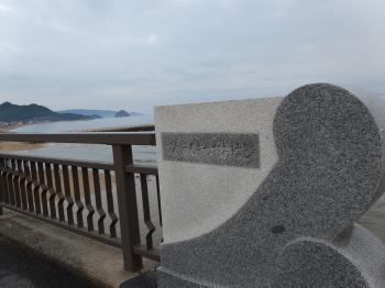 与田川下流橋