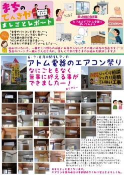 oshigoto201809o.jpg