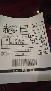 20180415昼飯(その4)