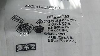 20180425蕎麦(その2)