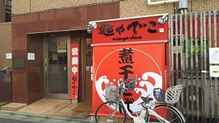 20180426麺屋 でこ(その6)