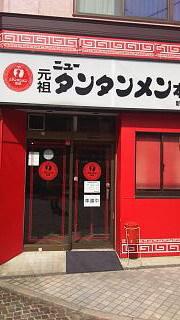 20180426麺屋 でこ(その7)
