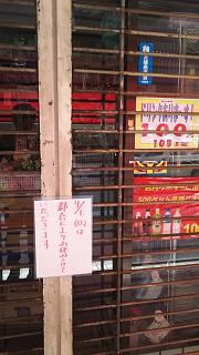 20180401100円SHOP