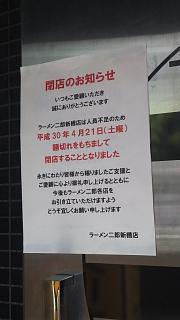 20180404ラーメン二郎新橋店(その1)