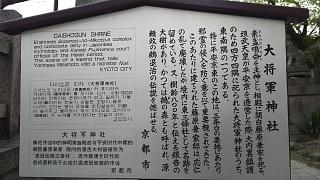 20180409大将軍神社(その3)