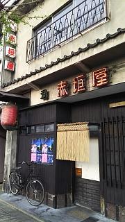 20180409赤垣屋(その5)