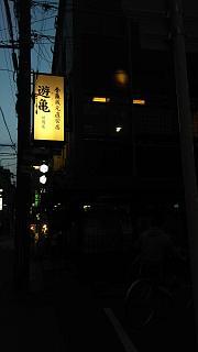 20180409遊亀(その1)