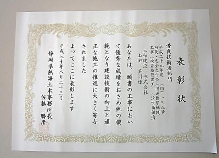 賞状(山田氏)