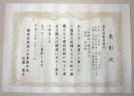 賞状(島田氏)