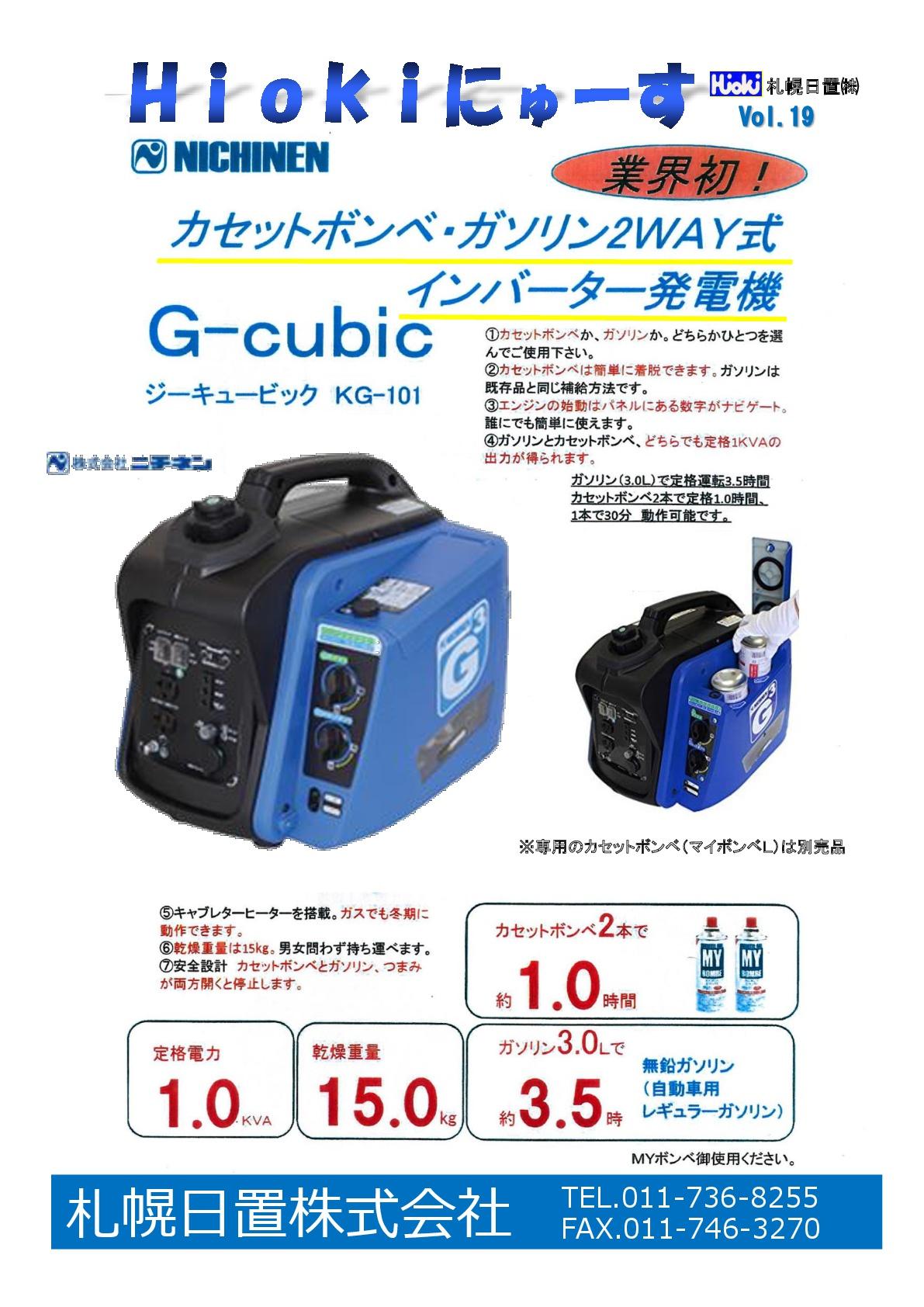 HiokiニュースVol19価格なし-001