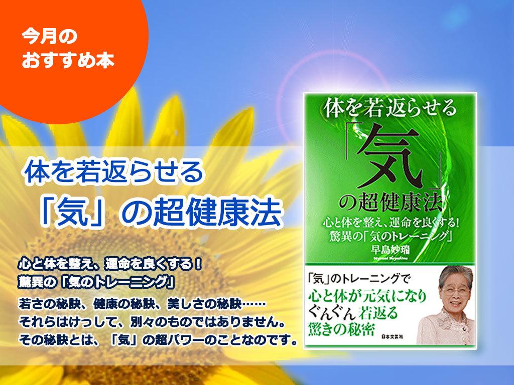 8月のおすすめ書籍 ☆『体を若返らせる「気」の超健康法』で、元気に秋を迎えましょう!