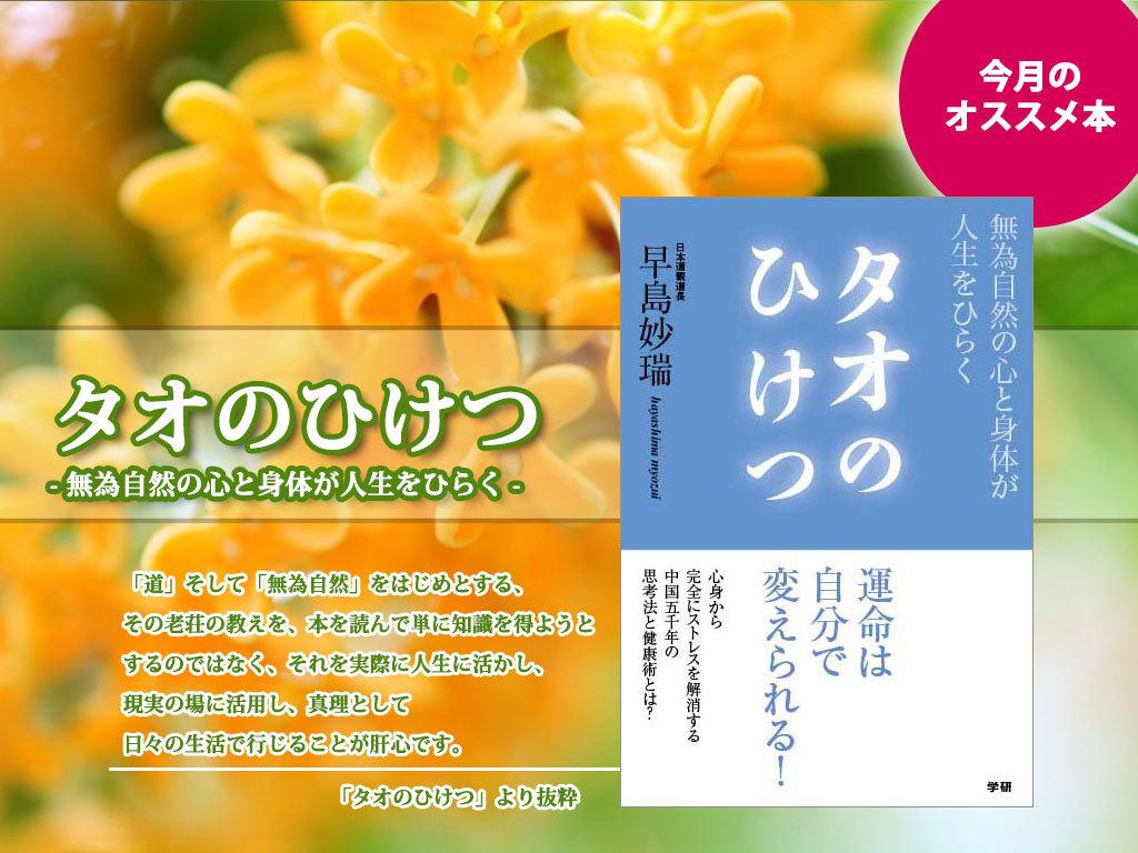 本物をつかむ秋 ☆ 9月のおすすめ書籍『タオのひけつ』 ~ 老子に学ぶ本当の豊かさとは?