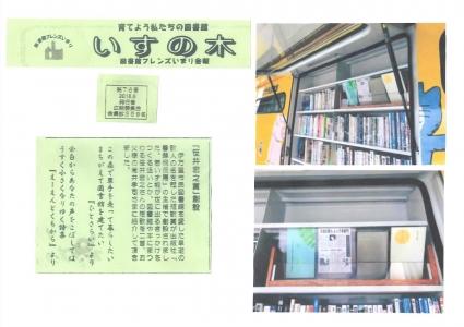「いすの木」伊万里図書館