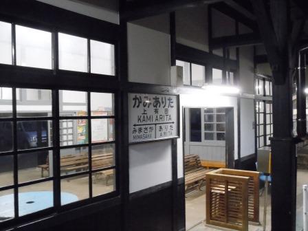 上有田駅7(2018-08-18)