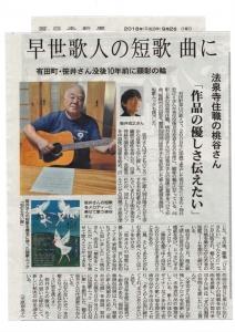 西日本新聞(2018-09-02)