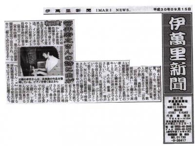 伊萬里新聞〈2018-09-15)