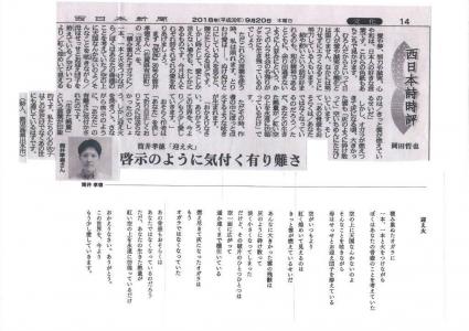 西日本新聞〈2018-09-20)