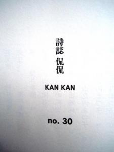 詩誌侃侃(No30)