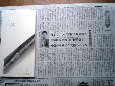 西日本新聞(2018-09-20)と侃侃