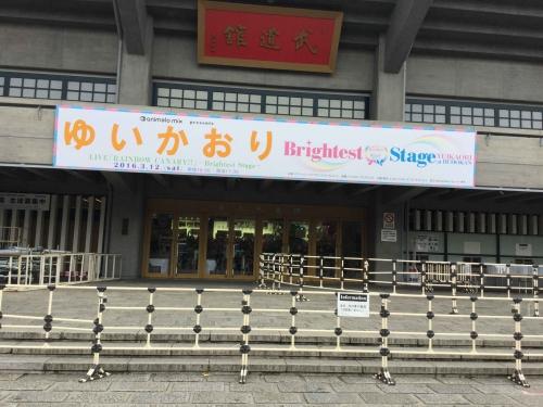 20160312_ゆいかおりRainbowCanaryBrightestStage-001