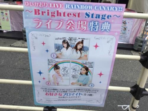 20160312_ゆいかおりRainbowCanaryBrightestStage-002