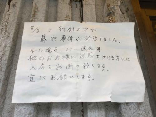 20160312_ラーメン二郎神田神保町店-002