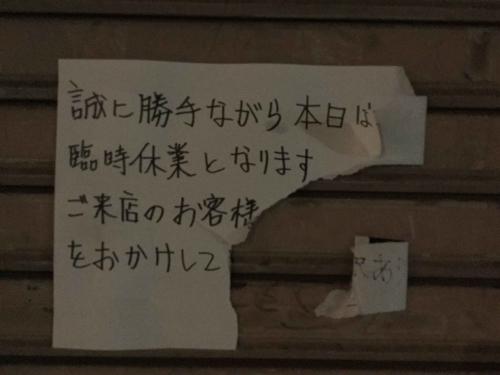 20160312_ラーメン富士丸西新井大師店-002