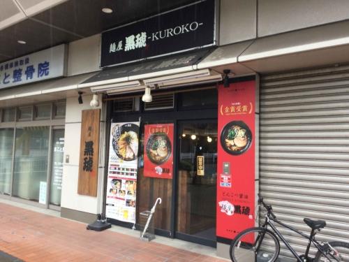 20160530_麺屋黒琥-001