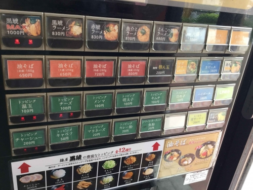 20160530_麺屋黒琥-002