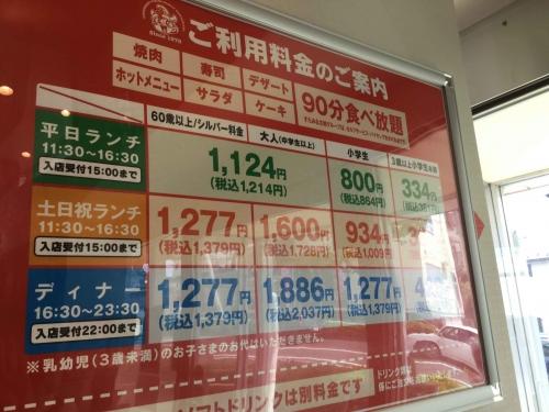 20160605_すたみな太郎町田木曽店-002