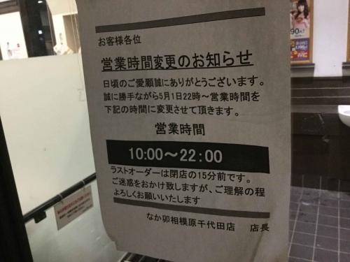 20160704_なか卯相模原千代田店-001