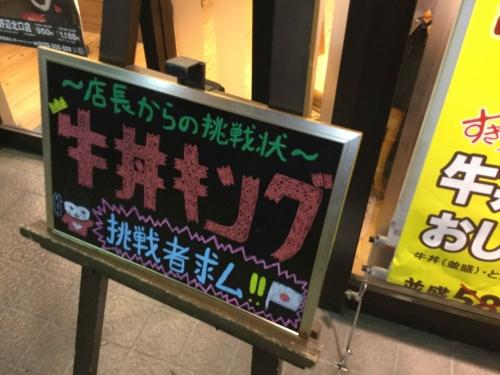 20160707_すき家相模原小町通店-001