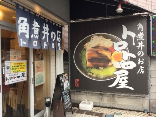 20160713_角煮丼の店トロトロ屋-001