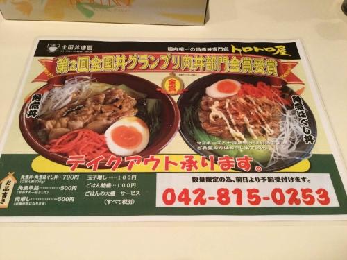 20160713_角煮丼の店トロトロ屋-002