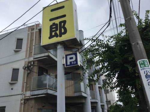20160717_ラーメン二郎八王子野猿街道店2-001