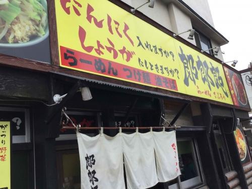20160717_らーめん郎郎郎中河原店-001