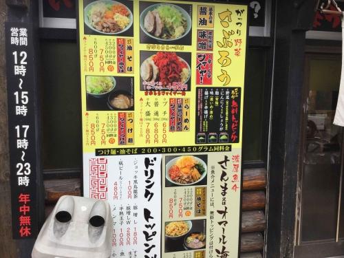 20160717_らーめん郎郎郎中河原店-002