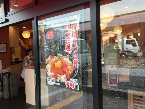 20160719_きづなすし横浜西口南幸店-002