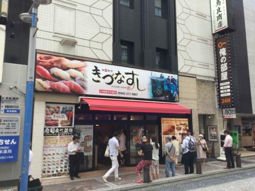 20160719_きづなすし横浜西口南幸店-005