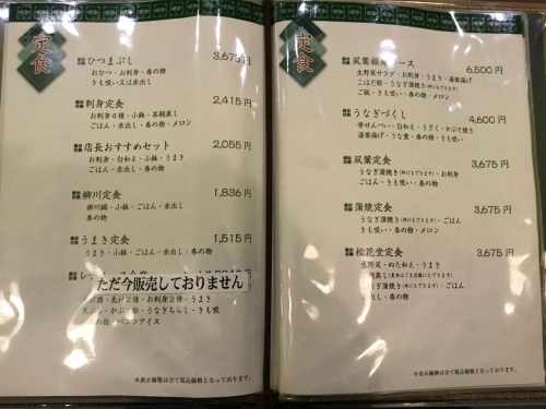 20160814_うなぎ双葉-004