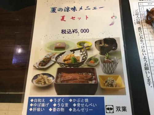 20160814_うなぎ双葉-003