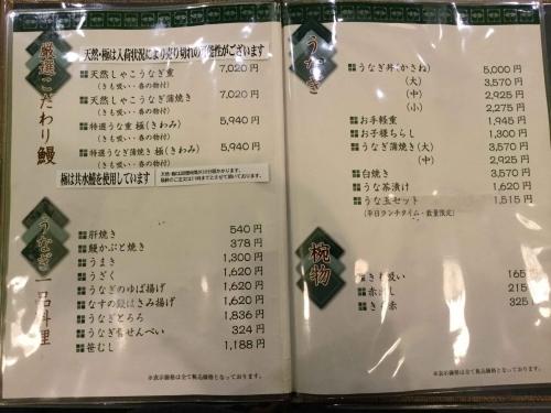 20160814_うなぎ双葉-005